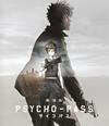 劇場版 PSYCHO-PASS サイコパス Standard Edition [Blu-ray]