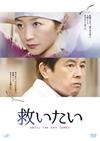 救いたい [DVD] [2015/05/27発売]