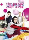 海月姫〈2枚組〉 [DVD] [2015/07/02発売]