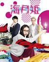 海月姫〈2枚組〉 [Blu-ray] [2015/07/02発売]