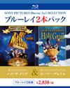 モンティ・パイソン ノット・ザ・メシア/モンティ・パイソン・アンド・ホーリー・グレイル〈2枚組〉 [Blu-ray]