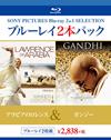 アラビアのロレンス/ガンジー〈2枚組〉 [Blu-ray] [2015/06/03発売]
