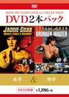 蛇拳/酔拳〈2枚組〉 [DVD] [2015/06/03発売]
