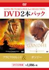 アラビアのロレンス/ガンジー〈2枚組〉 [DVD] [2015/06/03発売]