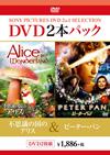 不思議の国のアリス/ピーター・パン〈2枚組〉 [DVD] [2015/06/03発売]