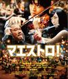 マエストロ! [Blu-ray] [2015/07/03発売]