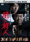 闇の狩人 前・後篇 [DVD] [2015/07/03発売]