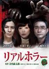 リアルホラー凶 [DVD] [2015/07/03発売]