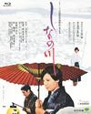 しなの川 [Blu-ray] [2015/07/03発売]