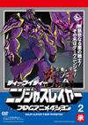 ニンジャスレイヤー フロムアニメイシヨン 2 承 [DVD] [2015/08/26発売]