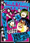竹山ロックンロール 14 [DVD] [2015/06/24発売]