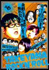 竹山ロックンロール 15 [DVD] [2015/06/24発売]