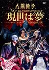 苦しみも喜びも夢なればこそ 現世は夢〜バンド生活二十五年〜渋谷公会堂公演