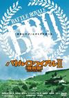 バトル・ロワイアルII 特別篇 REVENGE [DVD] [2015/07/08発売]