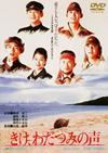 きけ、わだつみの声 [DVD] [2015/07/08発売]