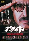プライド 運命の瞬間 [DVD] [2015/07/08発売]