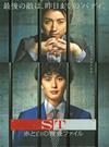 映画 ST 赤と白の捜査ファイル〈2枚組〉 [DVD] [2015/07/01発売]