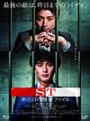 映画 ST 赤と白の捜査ファイル〈2枚組〉 [Blu-ray] [2015/07/01発売]