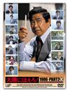 太陽にほえろ!1986+PART2 DVD-BOX〈15枚組〉 [DVD] [2015/06/24発売]