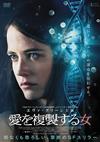 愛を複製する女 [DVD] [2015/07/03発売]