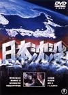 日本沈没 [DVD] [2015/08/19発売]