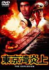 東京湾炎上 [DVD] [2015/08/19発売]