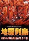 地震列島 [DVD] [2015/08/19発売]