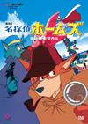 劇場版 名探偵ホームズ〈2枚組〉 [DVD] [2015/07/17発売]