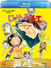 じゃりン子チエ 劇場版 [Blu-ray] [2015/07/17発売]