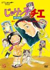 じゃりン子チエ 劇場版〈2枚組〉 [DVD] [2015/07/17発売]