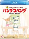 パンダコパンダ [Blu-ray] [2015/07/17発売]