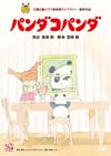 パンダコパンダ〈2枚組〉 [DVD] [2015/07/17発売]