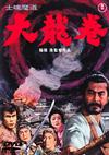 士魂魔道 大龍巻 [DVD] [2015/07/15発売]