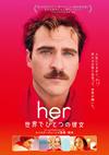 her/世界でひとつの彼女 [DVD] [2015/07/08発売]
