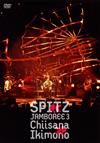 "SPITZ JAMBOREE 3""小さな生き物"""