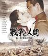 戦争と人間 第一部「運命の序曲」 [Blu-ray] [2015/08/04発売]