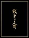 戦争と人間 ブルーレイ・ボックス〈初回限定生産・4枚組〉 [Blu-ray] [2015/08/04発売]