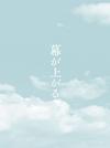 幕が上がる 豪華版〈2枚組〉 [Blu-ray] [2015/08/05発売]