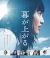 幕が上がる [Blu-ray] [2015/08/05発売]