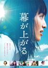 幕が上がる [DVD] [2015/08/05発売]