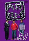 内村さまぁ〜ず vol.57 [DVD] [2015/07/22発売]