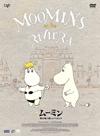劇場版ムーミン 南の海で楽しいバカンス [DVD] [2015/08/05発売]