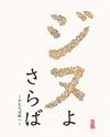 ジヌよさらば〜かむろば村へ〜 [Blu-ray] [2015/09/18発売]