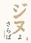 ジヌよさらば〜かむろば村へ〜 [DVD] [2015/09/18発売]