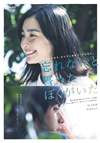 忘れないと誓ったぼくがいた [DVD] [2015/09/02発売]