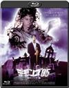 デモンズ'95 HDリマスター版 [Blu-ray] [2015/09/02発売]