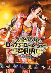 忌野清志郎 ロックン・ロール・ショー The FILM #1〜入門編〜 [DVD] [2015/08/05発売]