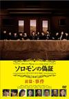 ソロモンの偽証 前篇・事件 [DVD] [2015/08/19発売]