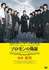 ソロモンの偽証 後篇・裁判 [DVD] [2015/08/19発売]