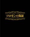 ソロモンの偽証 事件/裁判 コンプリートBOX〈3枚組〉 [Blu-ray] [2015/08/19発売]